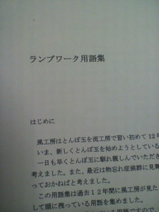 2011_010612gatu0015